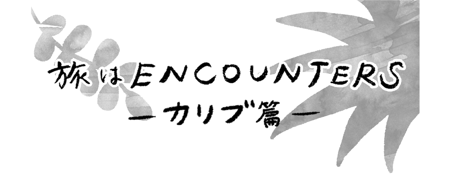 """Travel is ENCOUNTERS"" (カリブ篇) #10"
