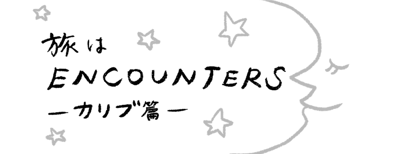 """Travel is ENCOUNTERS""(カリブ編)#11"