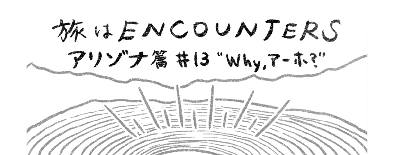 """Travel is ENCOUNTERS"" (アリゾナ篇) #13"