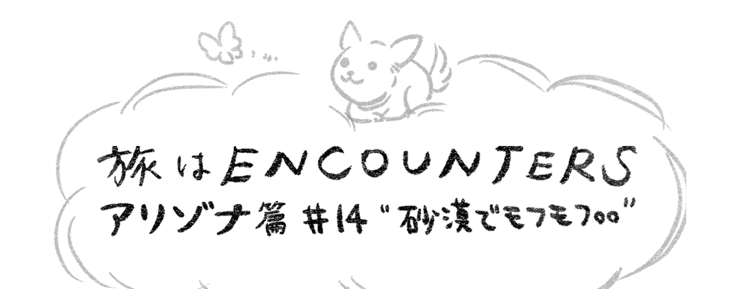 """Travel is ENCOUNTERS"" (アリゾナ篇) #14"