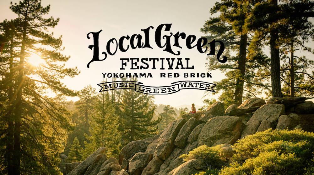 秋の始まり、グリーンとグッドミュージックに包まれる2日間