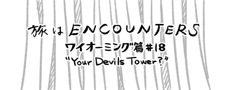 """Travel is ENCOUNTERS"" (ワイオーミング篇) #18"