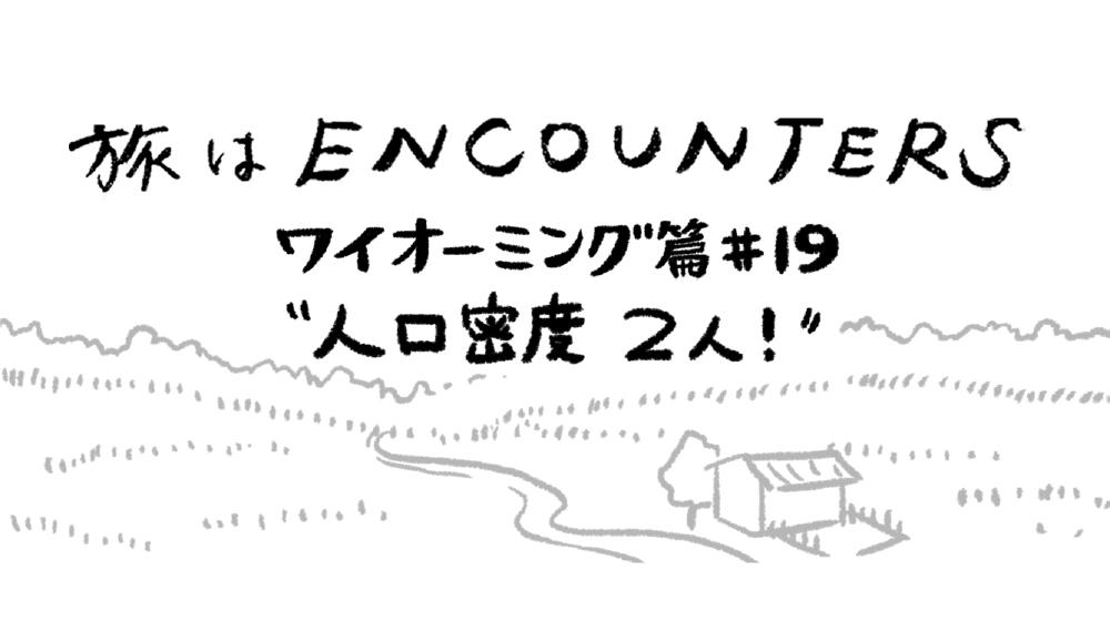 """Travel is ENCOUNTERS"" (ワイオーミング篇) #19"