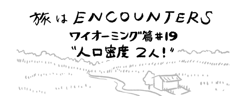 旅はENCOUNTERS (ワイオーミング篇)#19