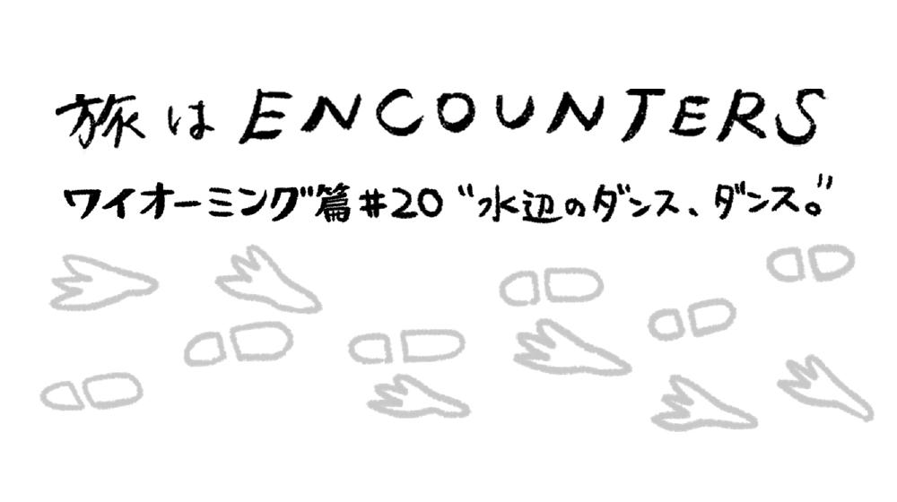 """Travel is ENCOUNTERS"" (ワイオーミング篇) #20"