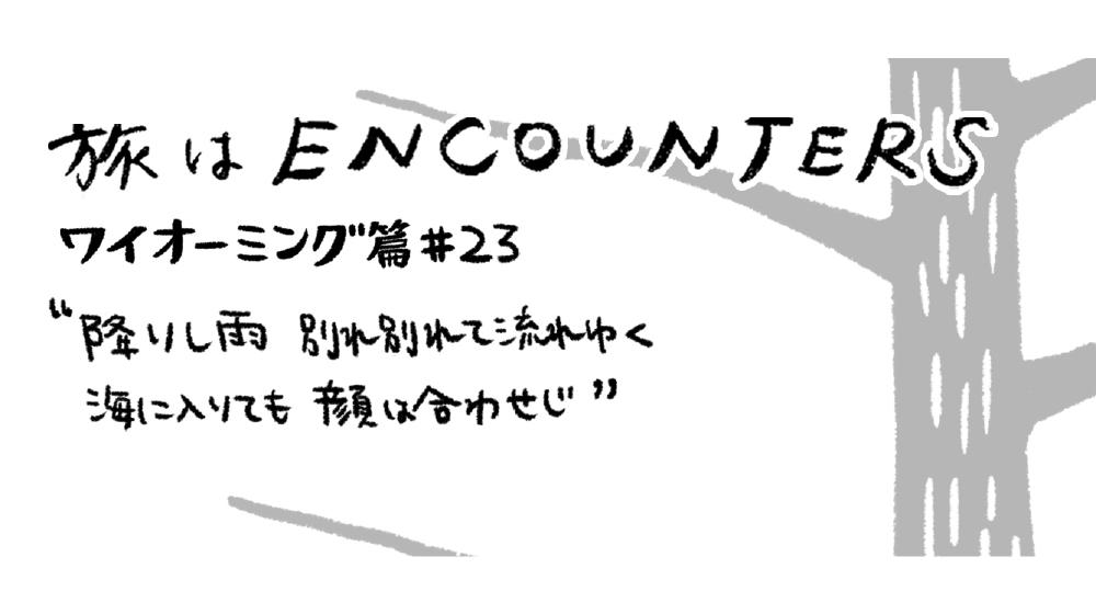 Travel is ENCOUNTERS (ワイオーミング篇) #23