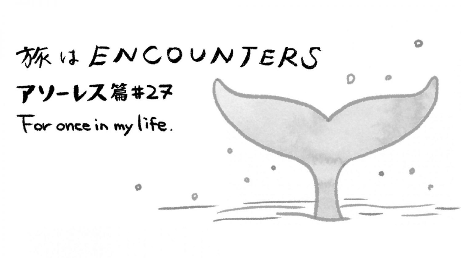Travel is ENCOUNTERS (アソーレス篇) #27