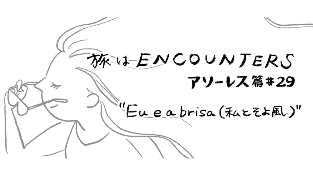 Travel is ENCOUNTERS (アソーレス篇) #29