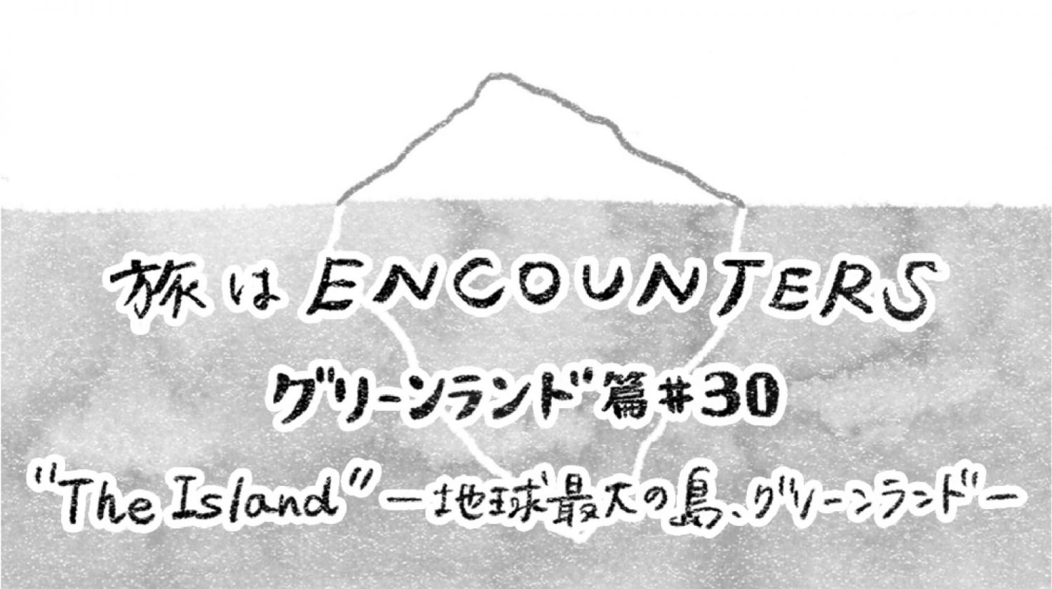 Travel is ENCOUNTERS (グリーンランド篇) #30