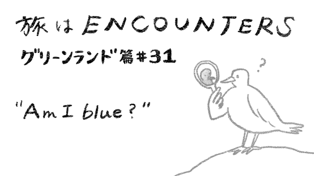 Travel is ENCOUNTERS(グリーンランド篇 )#31