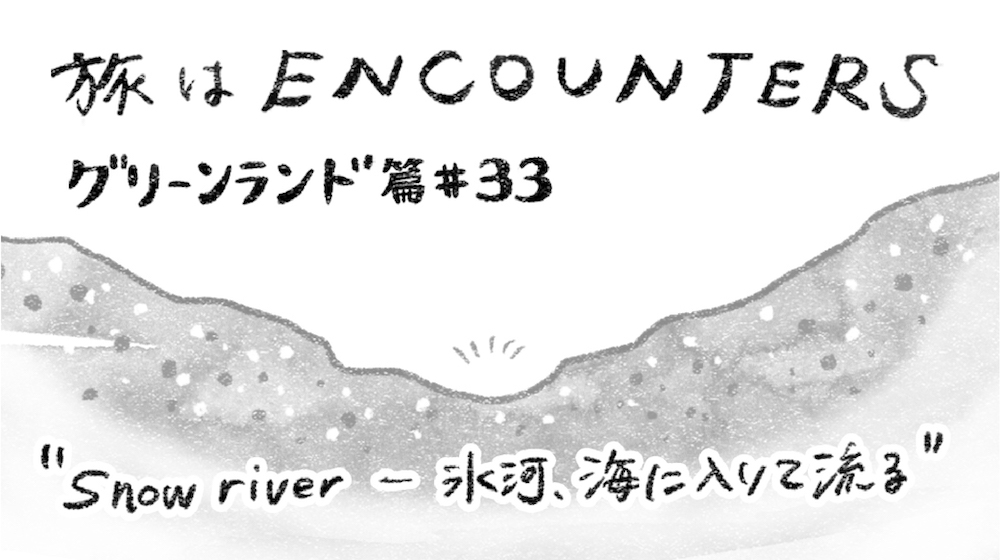 Travel is ENCOUNTERS(グリーンランド篇 )#33