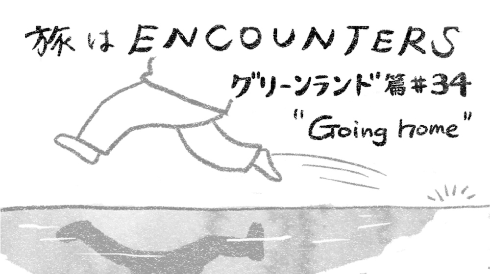 Travel is ENCOUNTERS (グリーンランド篇) #34