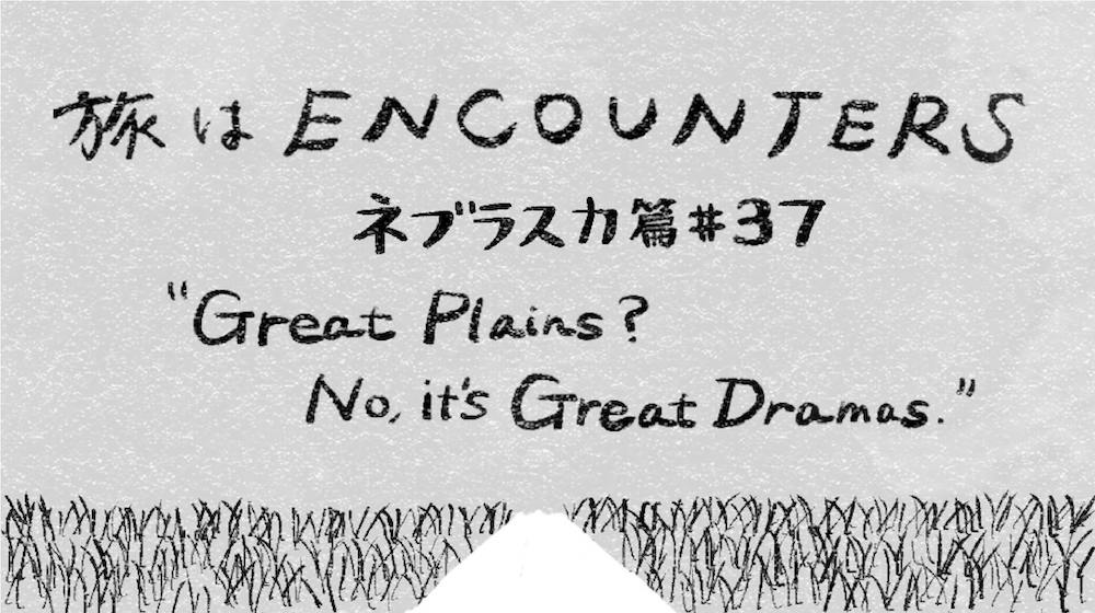 Travel is ENCOUNTERS (ネブラスカ篇) #37