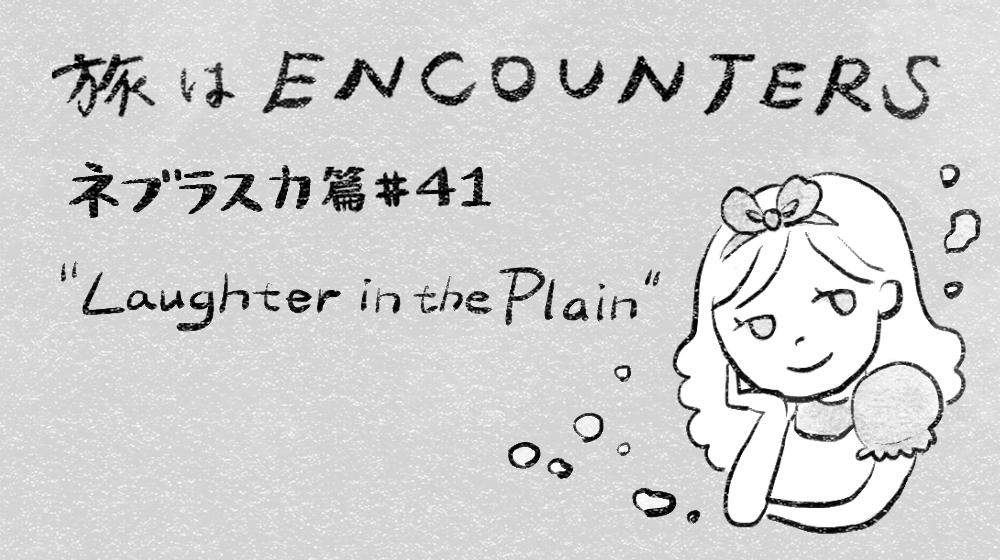 Travel is ENCOUNTERS (ネブラスカ篇) #41