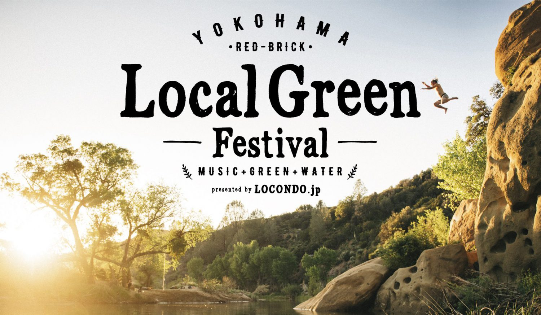 植物と海に囲まれて、夏の最後の思い出を!<br/>Local Green Festival 開催!<br>