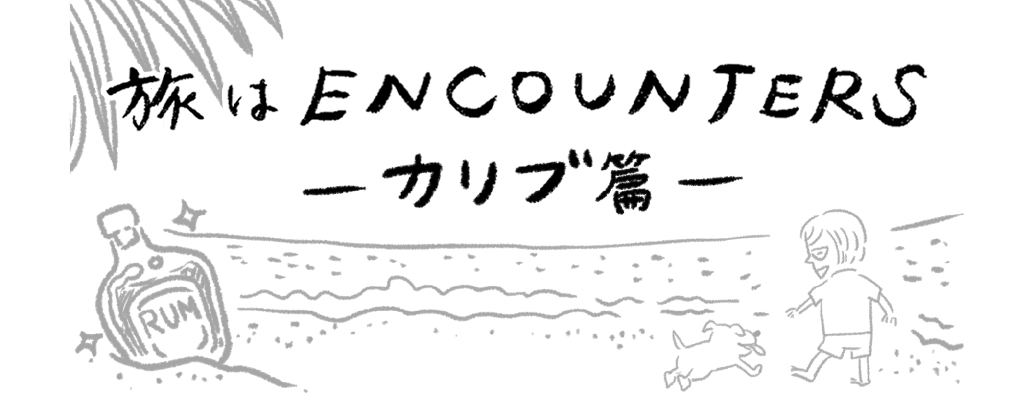 """Travel is ENCOUNTERS"" -カリブ編-"