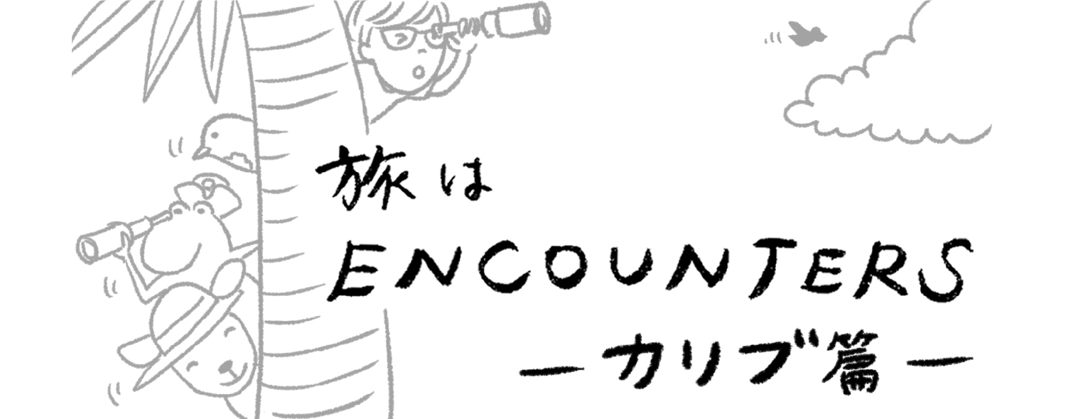 """Travel is ENCOUNTERS"" (カリブ篇) #8"