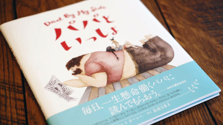 翻訳絵本を出版する