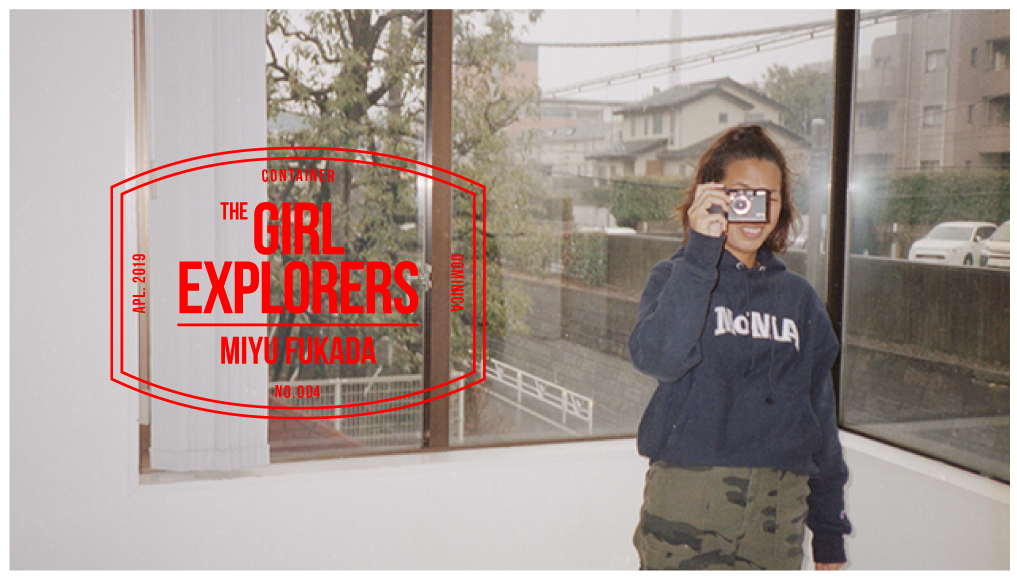 THE GIRL EXPLORERS vol.04 -Miyu Fukada-