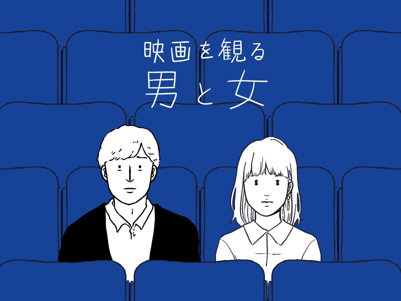 「女と男の観覧車」