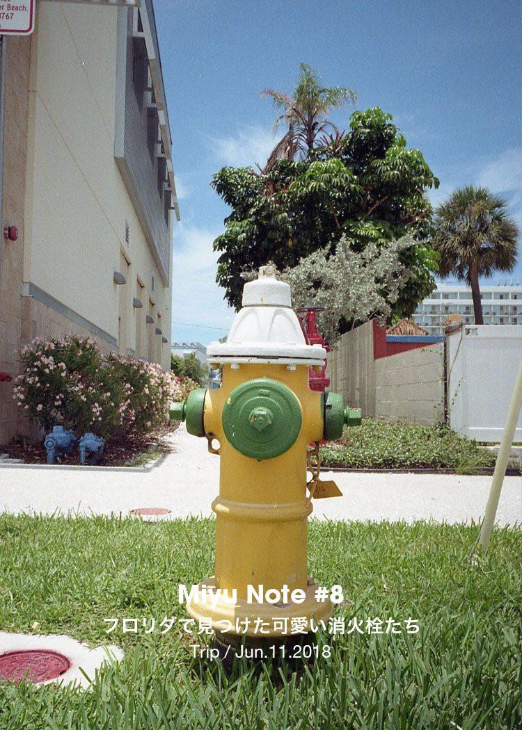 Miyu Note#8