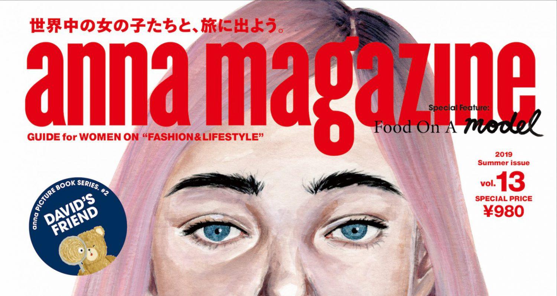 世界中の女の子の夢と生き方。 anna magazine vol.13 「GIRLS GO, WEST!#2」発売間近!!