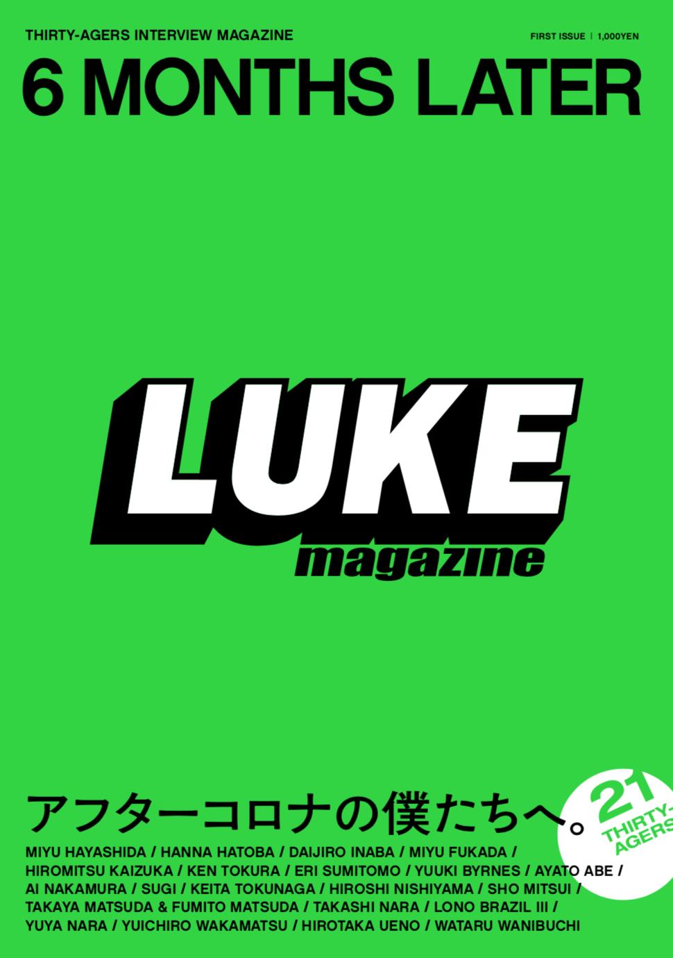 7/3発売記念トークイベント開催!