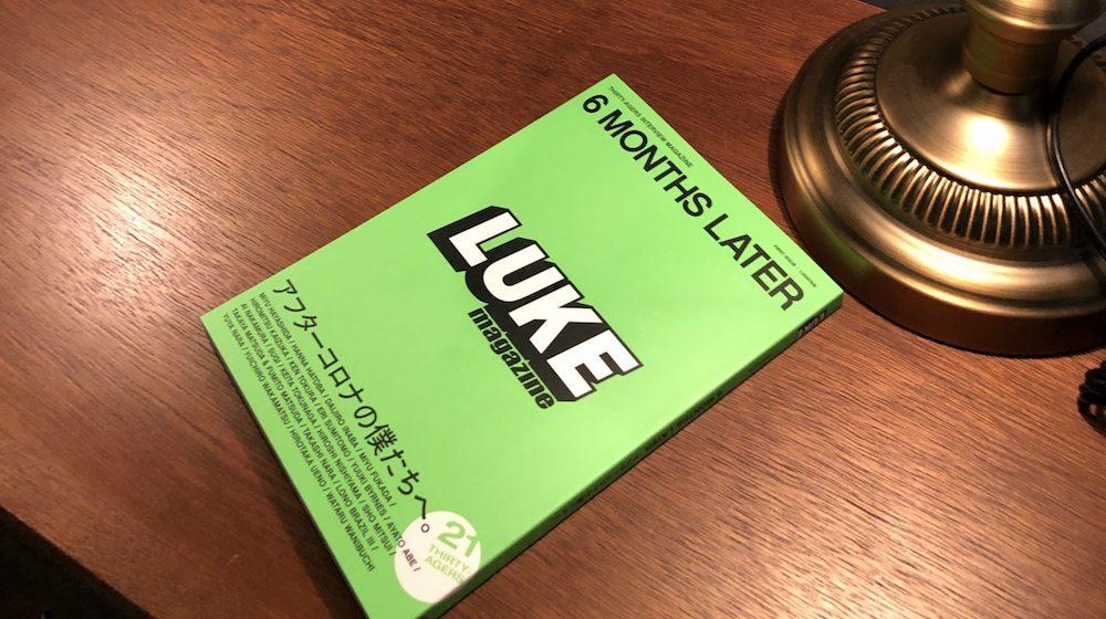 ポジティブな空気感に包まれた LUKE magトークイベント。