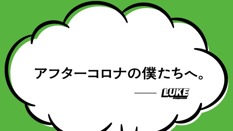 LUKE mag書籍版、遂に発売!