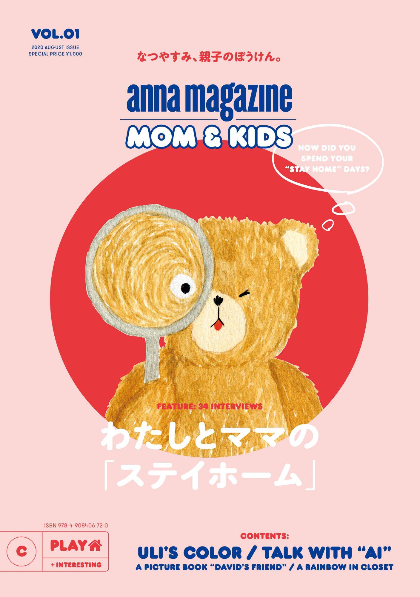 『 anna magazine MOM&KIDS vol.01 』