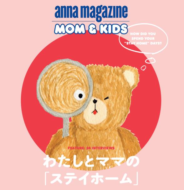 anna magazine MOM&KIDS vol.01