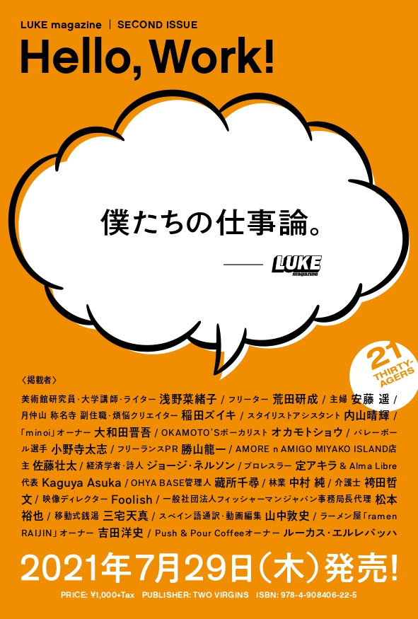 LUKE magazine vol.2発売!
